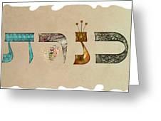 Hebrew Calligraphy- Kineret Greeting Card