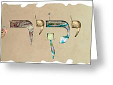 Hebrew Calligraphy- Yakir Greeting Card