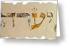 Hebrew Calligraphy- Yeara Greeting Card