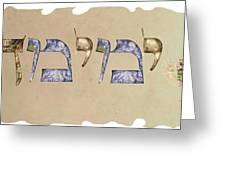 Hebrew Calligraphy- Yemima Greeting Card