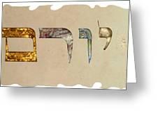 Hebrew Calligraphy- Yoram Greeting Card