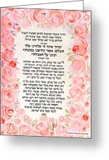 Hebrew Prayer For The Mikvah- Immersion Greeting Card