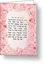 Hebrew Prayer For The Mikvah-ribono Shel Olam Greeting Card
