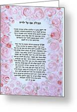 Hebrew Prayer For The Mikvah- Woman Prayer For Her Children Greeting Card