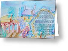 Hebrew Prayer- Nishmat Kol Chai Greeting Card