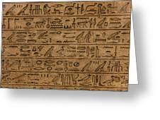 Hieroglyph Greeting Card