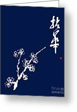 Holding A Flower -  A Branch Of Almond Blossom Greeting Card