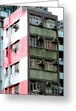 Hong Kong Apartment 3 Greeting Card