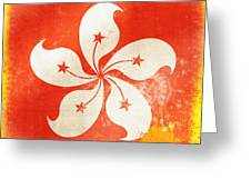 Hong Kong China Flag Greeting Card by Setsiri Silapasuwanchai