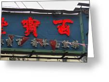 Hong Kong Sign 10 Greeting Card