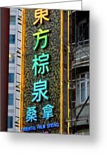 Hong Kong Sign 15 Greeting Card