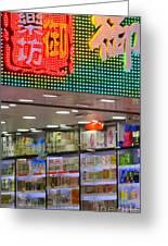 Hong Kong Sign 17 Greeting Card