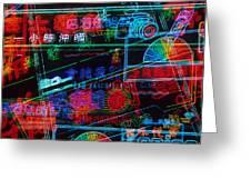 Hong Kong Signs Greeting Card