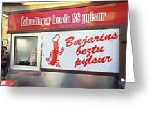 Iceland's World Famous Hot Dog Stand Iceland 2 3122018 J2328.jpg Greeting Card