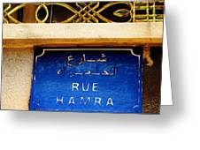 Iconic Rue Hamra In Beirut  Greeting Card