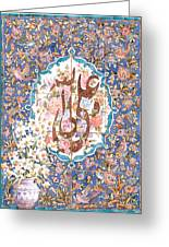 Imams Ali A.s Greeting Card