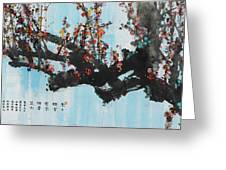 Ink Painting Plum Blossom Blue Greeting Card