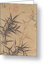 Ink Painting Stone Bamboo Greeting Card