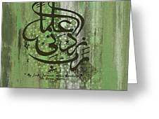 Islamic Calligraphy 77091 Greeting Card