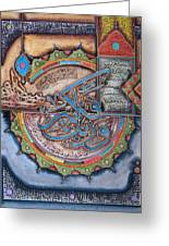 Islamic Picture Greeting Card
