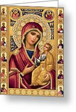 Iveron Theotokos Greeting Card