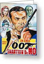 James Bond Dr.no 1962 Greeting Card