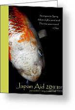 Japan Aid 2011 . All Proceeds Go To Japan Earthquake And Tsunami Relief Aid Greeting Card