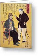 Japan: French Trade, 1861 Greeting Card
