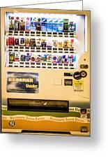 Japan - Vending #4 Greeting Card