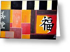 Japonise Painting Greeting Card