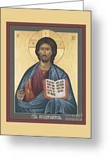 Jesus Christ - Pantocrator - Rljcp Greeting Card