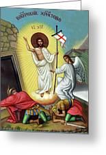 Jesus Light Greeting Card