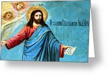 Jesus Message Greeting Card