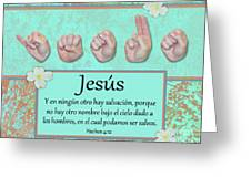 Jesus No Other Name Spanish Greeting Card