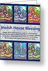 Jewish House Blessing City Of Jerusalem Greeting Card