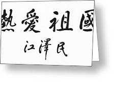 Jiang Zemin Calligraphy Have Ardent Love For The Motherland Greeting Card