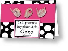 Joy Spanish - Bw Graphic Greeting Card