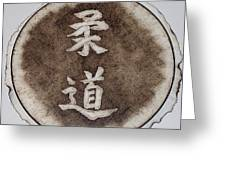 Judo Kanji Greeting Card
