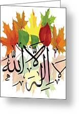 Kalimah Greeting Card