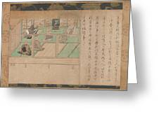 Kamakura Period    Illustrated Biography Of Hnen Shikotokden E Greeting Card