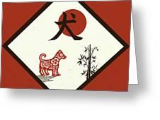 Kanji Dog On Red Greeting Card