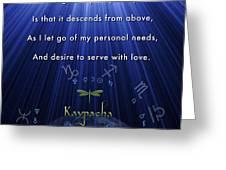 Kaypacha's Mantra 12.9.2015 Greeting Card