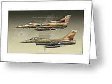 Kfir And Netz Greeting Card