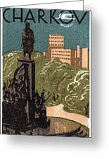 Kharkov, Ukraine, Soviet Union Greeting Card
