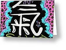 Ki To Life Greeting Card