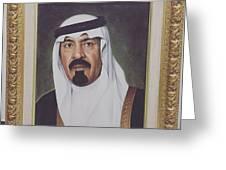 King Abdullah Greeting Card