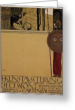 kunstavsstellvng - Vienna Secession Exhibition - Retro travel Poster - Vintage Poster Greeting Card