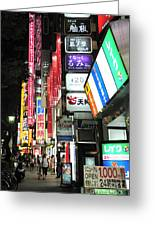 Kyoto Street Neon Signs Greeting Card