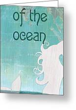 La Mer Mermaid 1 Greeting Card