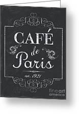 Le Petite Bistro 3 Greeting Card